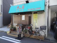 011119tezukayama1.jpg