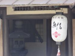 020730uonobu1.jpg