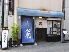 310125naniwaokina1.jpg