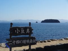 shoudoshima033.jpg