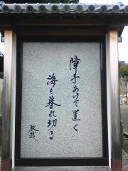 shoudoshima51.jpg