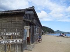 shoudoshima64.jpg