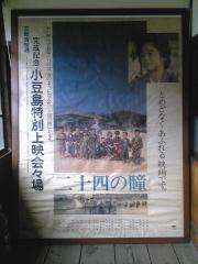 shoudoshima66.jpg