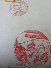 shoudoshima79.jpg
