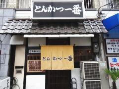 tonkatuichiban1.jpg